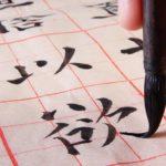 Corso Pro: Lingua e Cultura Cinese